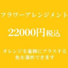 フラワーアレンジメント オレンジ20000円(季節の花を使ったお任せ花材。色は選べます)