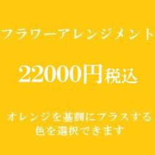 フラワーアレンジメント オレンジ22000円(季節の花を使ったお任せ花材。色は選べます)