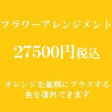 フラワーアレンジメント オレンジ27500円(季節の花を使ったお任せ花材。色は選べます)