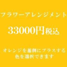 フラワーアレンジメント オレンジ33000円(季節の花を使ったお任せ花材。色は選べます)