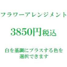 フラワーアレンジメント 白3850円(季節の花を使ったお任せ花材。色は選べます)