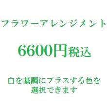フラワーアレンジメント 白6600円(季節の花を使ったお任せ花材。色は選べます)