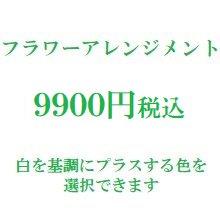 フラワーアレンジメント 白9000円(季節の花を使ったお任せ花材。色は選べます)