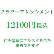 フラワーアレンジメント 白12100円(季節の花を使ったお任せ花材。色は選べます)