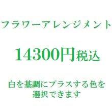 フラワーアレンジメント 白14300円(季節の花を使ったお任せ花材。色は選べます)