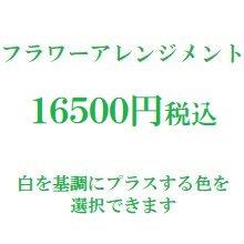 フラワーアレンジメント 白15000円(季節の花を使ったお任せ花材。色は選べます)