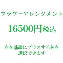フラワーアレンジメント 白16500円(季節の花を使ったお任せ花材。色は選べます)