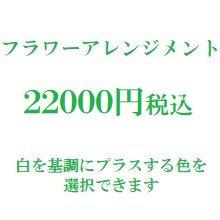 フラワーアレンジメント 白22000円(季節の花を使ったお任せ花材。色は選べます)