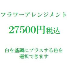 フラワーアレンジメント 白27500円(季節の花を使ったお任せ花材。色は選べます)
