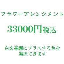 フラワーアレンジメント 白30000円(季節の花を使ったお任せ花材。色は選べます)