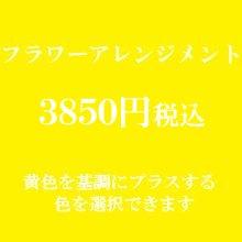 フラワーアレンジメント 黄色3850円(季節の花を使ったお任せ花材。色は選べます)