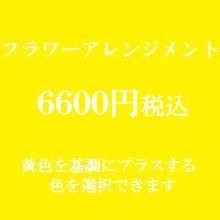 フラワーアレンジメント 黄色6600円(季節の花を使ったお任せ花材。色は選べます)