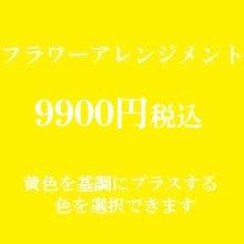 フラワーアレンジメント 黄色9900円(季節の花を使ったお任せ花材。色は選べます)