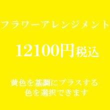 フラワーアレンジメント 黄色11000円(季節の花を使ったお任せ花材。色は選べます)