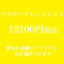 フラワーアレンジメント 黄色12100円(季節の花を使ったお任せ花材。色は選べます)