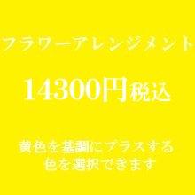 フラワーアレンジメント 黄色14300円(季節の花を使ったお任せ花材。色は選べます)