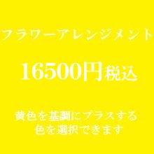 フラワーアレンジメント 黄色16500円(季節の花を使ったお任せ花材。色は選べます)