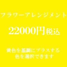 フラワーアレンジメント 黄色22000円(季節の花を使ったお任せ花材。色は選べます)
