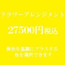 フラワーアレンジメント 黄色25000円(季節の花を使ったお任せ花材。色は選べます)