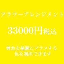 フラワーアレンジメント 黄色33000円(季節の花を使ったお任せ花材。色は選べます)