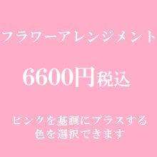フラワーアレンジメント ピンク6000円(季節の花を使ったお任せ花材。色は選べます)