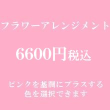 フラワーアレンジメント ピンク6600円(季節の花を使ったお任せ花材。色は選べます)