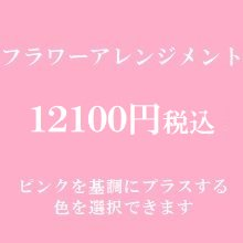 フラワーアレンジメント ピンク11000円(季節の花を使ったお任せ花材。色は選べます)