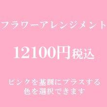 フラワーアレンジメント ピンク12100円(季節の花を使ったお任せ花材。色は選べます)