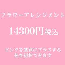 フラワーアレンジメント ピンク13000円(季節の花を使ったお任せ花材。色は選べます)