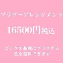 フラワーアレンジメント ピンク15000円(季節の花を使ったお任せ花材。色は選べます)