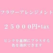 フラワーアレンジメント ピンク25000円(季節の花を使ったお任せ花材。色は選べます)