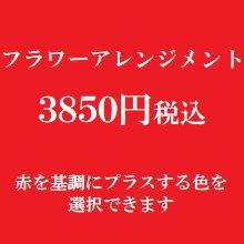 フラワーアレンジメント 赤3500円(季節の花を使ったお任せ花材。色は選べます)
