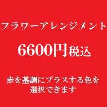フラワーアレンジメント 赤6600円(季節の花を使ったお任せ花材。色は選べます)