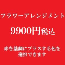 フラワーアレンジメント 赤9900円(季節の花を使ったお任せ花材。色は選べます)