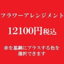 フラワーアレンジメント 赤12100円(季節の花を使ったお任せ花材。色は選べます)