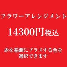 フラワーアレンジメント 赤14300円(季節の花を使ったお任せ花材。色は選べます)