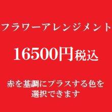 フラワーアレンジメント 赤16500円(季節の花を使ったお任せ花材。色は選べます)