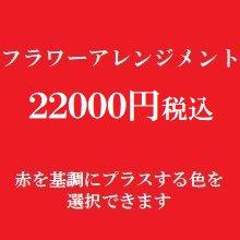 フラワーアレンジメント 赤22000円(季節の花を使ったお任せ花材。色は選べます)