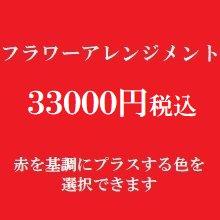 フラワーアレンジメント 赤33000円(季節の花を使ったお任せ花材。色は選べます)