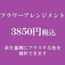 フラワーアレンジメント 紫3500円(季節の花を使ったお任せ花材。色は選べます)