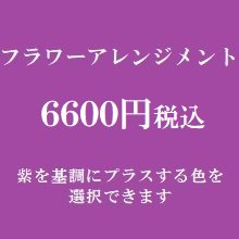 フラワーアレンジメント 紫6000円(季節の花を使ったお任せ花材。色は選べます)