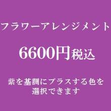 フラワーアレンジメント 紫6600円(季節の花を使ったお任せ花材。色は選べます)