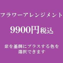 フラワーアレンジメント 紫9900円(季節の花を使ったお任せ花材。色は選べます)