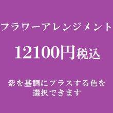 フラワーアレンジメント 紫11000円(季節の花を使ったお任せ花材。色は選べます)