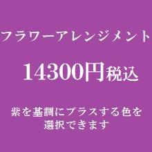 フラワーアレンジメント 紫14300円(季節の花を使ったお任せ花材。色は選べます)