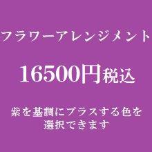 フラワーアレンジメント 紫16500円(季節の花を使ったお任せ花材。色は選べます)