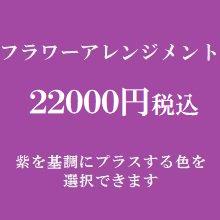 フラワーアレンジメント 紫22000円(季節の花を使ったお任せ花材。色は選べます)