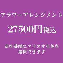 フラワーアレンジメント 紫25000円(季節の花を使ったお任せ花材。色は選べます)