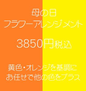 母の日 フラワーアレンジメント 黄色オレンジ 3850円税込