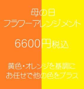 母の日 フラワーアレンジメント 黄色オレンジ 6600円税込